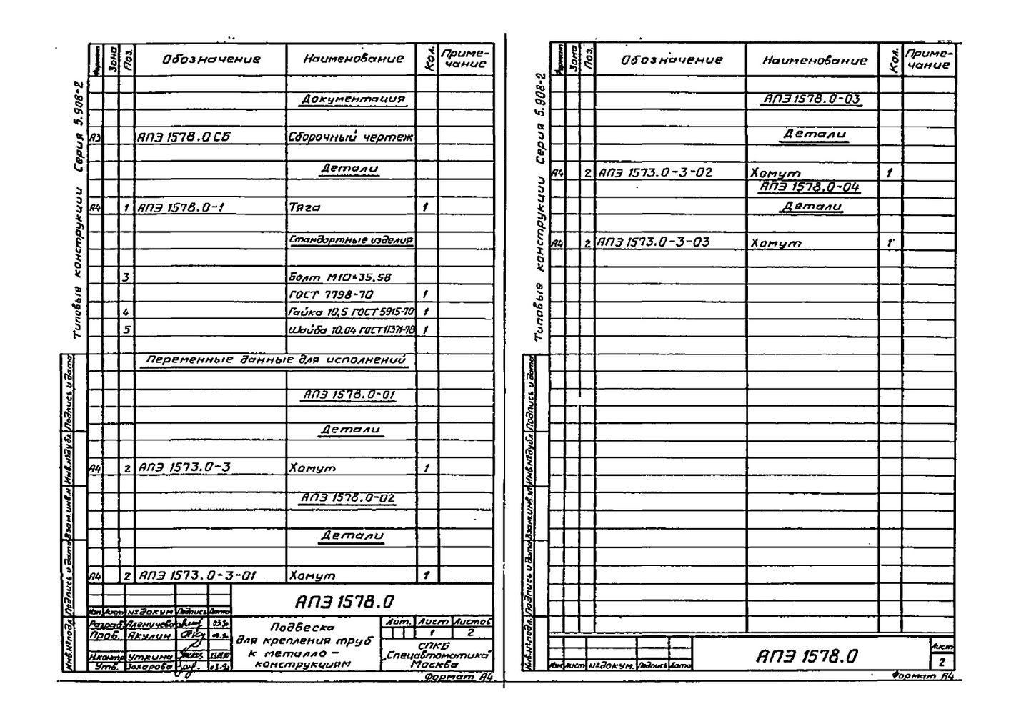Подвеска АПЭ 1578.0 серия 5.908-2 стр.2