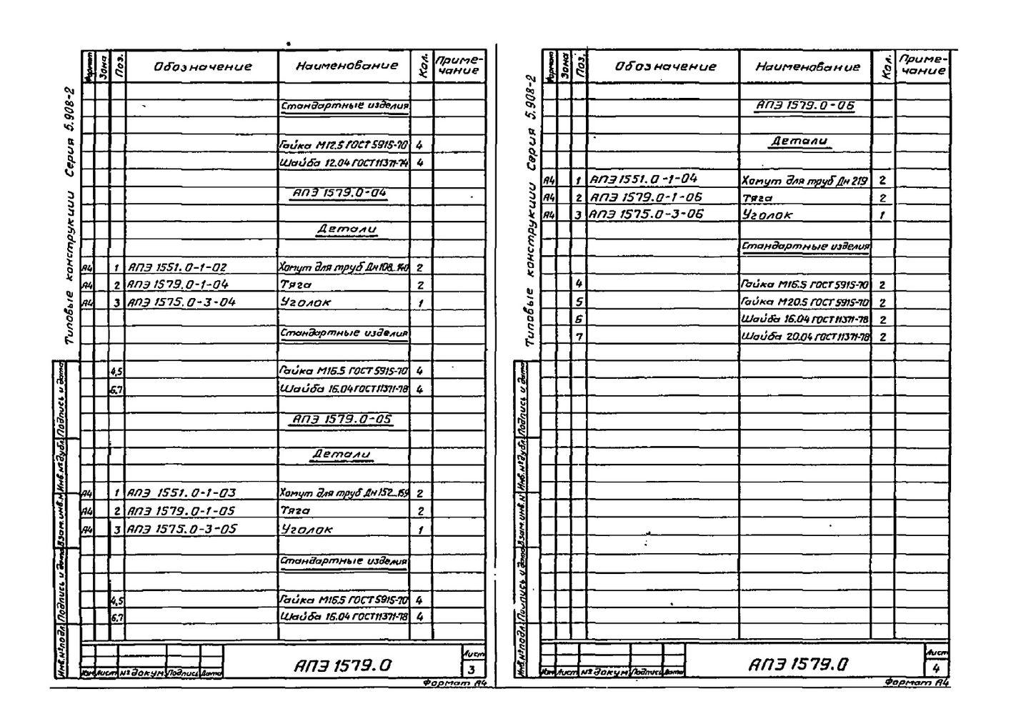 Подвеска АПЭ 1579.0 серия 5.908-2 стр.3