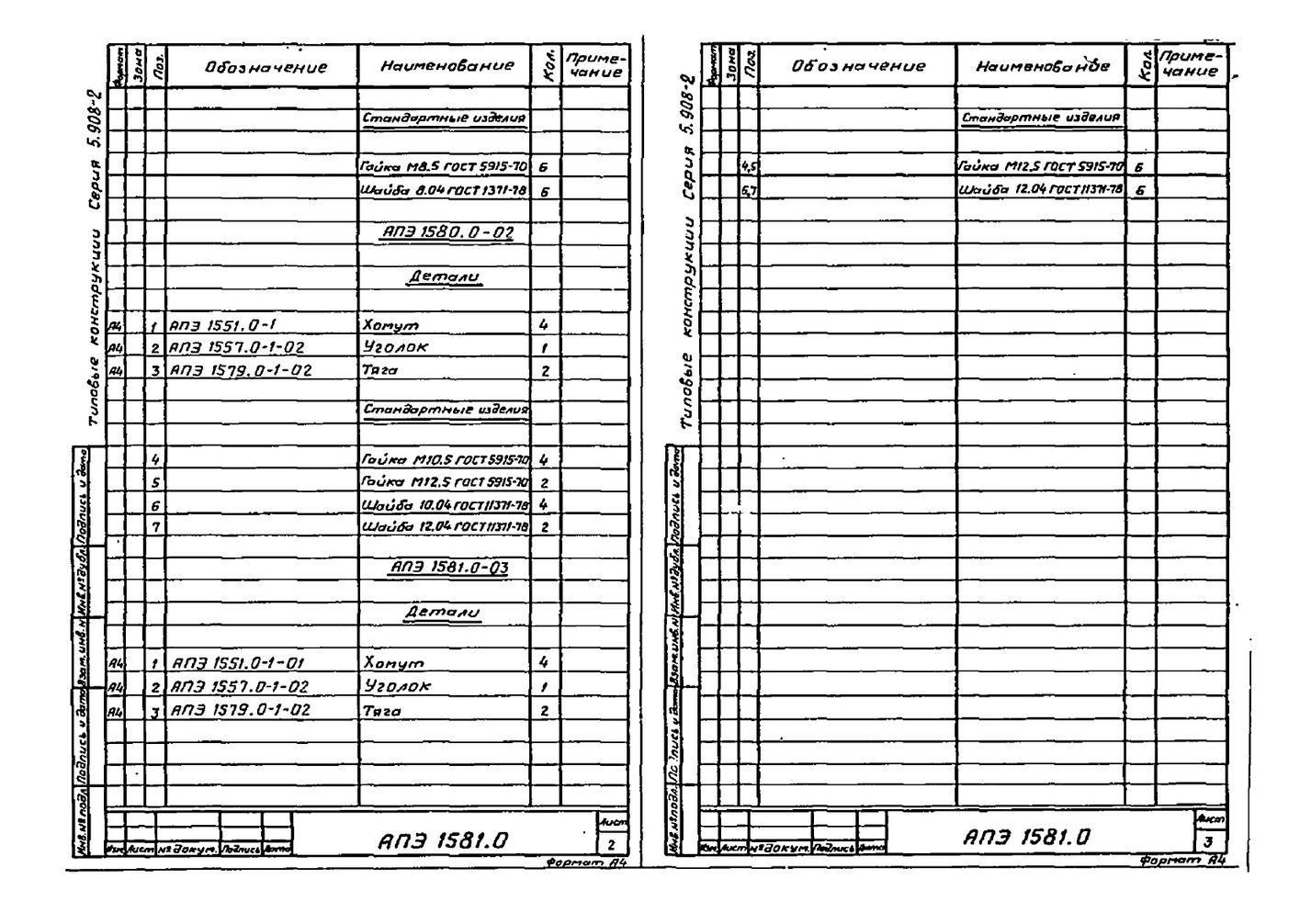 Подвеска АПЭ 1581.0 серия 5.908-2 стр.3