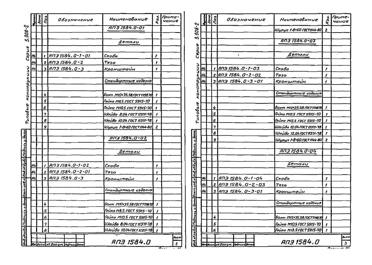Подвеска АПЭ 1584.0 серия 5.908-2 стр.3