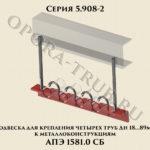 Подвеска для крепления четырех труб Дн 18-89 мм к металлоконструкциям АПЭ 1581.0 серия 5.908-2