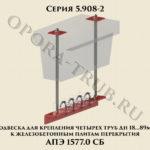 Подвеска для крепления четырех труб Дн 18-89 мм к железобетонным плитам перекрытия АПЭ 1577.0 серия 5.908-2