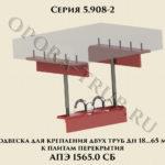 Подвеска для крепления двух труб Дн 18-65 мм к плитам перекрытия АПЭ 1565.0 серия 5.908-2