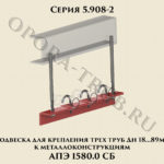 Подвеска для крепления трех труб Дн 18-89 мм к металлоконструкциям АПЭ 1580.0 серия 5.908-2