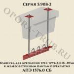 Подвеска для крепления трех труб Дн 18-89 мм к железобетонным плитам перекрытия АПЭ 1576.0 серия 5.908-2