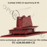 Опора катковая двухъярусная Дн 194-1420 мм ТС-628.00.000 СБ серия 5.903-13 выпуск 8-95
