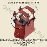 Опора скользящая бугельная Дн 377-1420 мм ТС-627.00.000 СБ серия 5.903-13 выпуск 8-95 рис.3