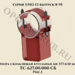 Опора скользящая бугельная Дн 377-630 мм ТС-627.00.000 СБ серия 5.903-13 выпуск 8-95 рис.1