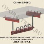 Подвеска для крепления четырех труб Дн 18-48 мм к плитам перекрытия АПЭ 1567.0 серия 5.908-2