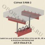 Подвеска для крепления трех труб Дн 18-48 мм к плитам перекрытия АПЭ 1566.0 серия 5.908-2