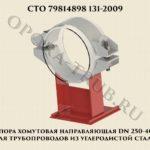 Опора хомутовая направляющая DN250-400 СТО 79814898 131-2009 для трубопроводов из углеродистой стали