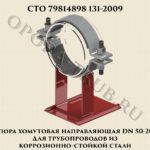 Опора хомутовая направляющая DN50-200 СТО 79814898 131-2009 для трубопроводов из коррозионно-стойкой стали