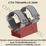 Опора хомутовая неподвижная DN1000 СТО 79814898 131-2009 для трубопроводов из коррозионно-стойкой стали