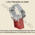 Опора хомутовая неподвижная DN250-400 СТО 79814898 131-2009 для трубопроводов из углеродистой стали