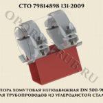 Опора хомутовая неподвижная DN500-900 СТО 79814898 131-2009 для трубопроводов из углеродистой стали