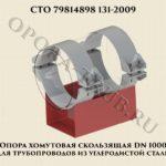 Опора хомутовая скользящая DN1000 СТО 79814898 131-2009 для трубопроводов из углеродистой стали