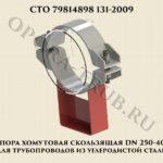 Опора хомутовая скользящая DN250-400 СТО 79814898 131-2009 для трубопроводов из углеродистой стали