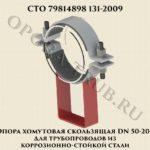 Опора хомутовая скользящая DN50-200 СТО 79814898 131-2009 для трубопроводов из коррозионно-стойкой стали
