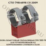 Опора хомутовая скользящая DN500-900 СТО 79814898 131-2009 для трубопроводов из коррозионно-стойкой стали
