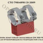 Опора хомутовая скользящая DN500-900 СТО 79814898 131-2009 для трубопроводов из углеродистой стали