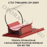 Опора приварная скользящая-направляющая DN 80-700 СТО 79814898 129-2009