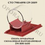 Опора приварная скользящая-направляющая DN 800-1600 СТО 79814898 129-2009