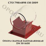 Опора сварная направляющая DN 50-1600 СТО 79814898 130-2009