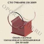 Опора сварная скользящая и неподвижная DN 50-1600 СТО 79814898 130-2009