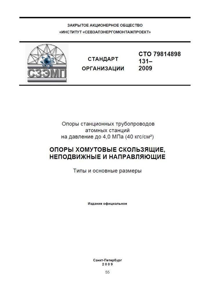 Опоры хомутовые скользящие, неподвижные и направляющие СТО 79814898 131-2009 стр.1
