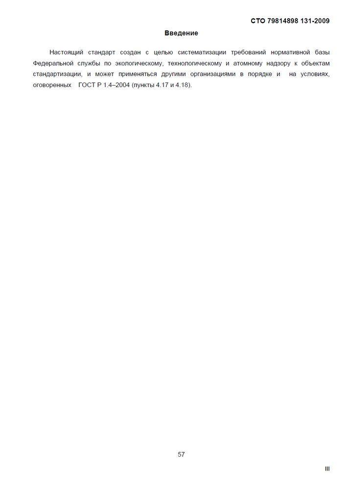 Опоры хомутовые скользящие, неподвижные и направляющие СТО 79814898 131-2009 стр.3