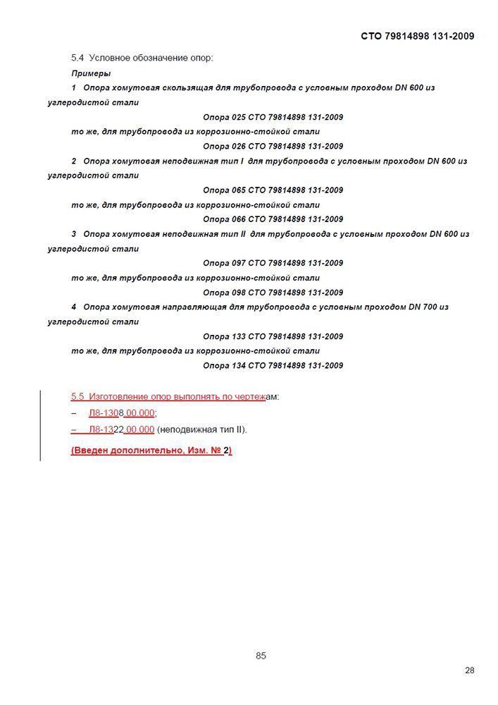 Опоры хомутовые скользящие, неподвижные и направляющие СТО 79814898 131-2009 стр.31