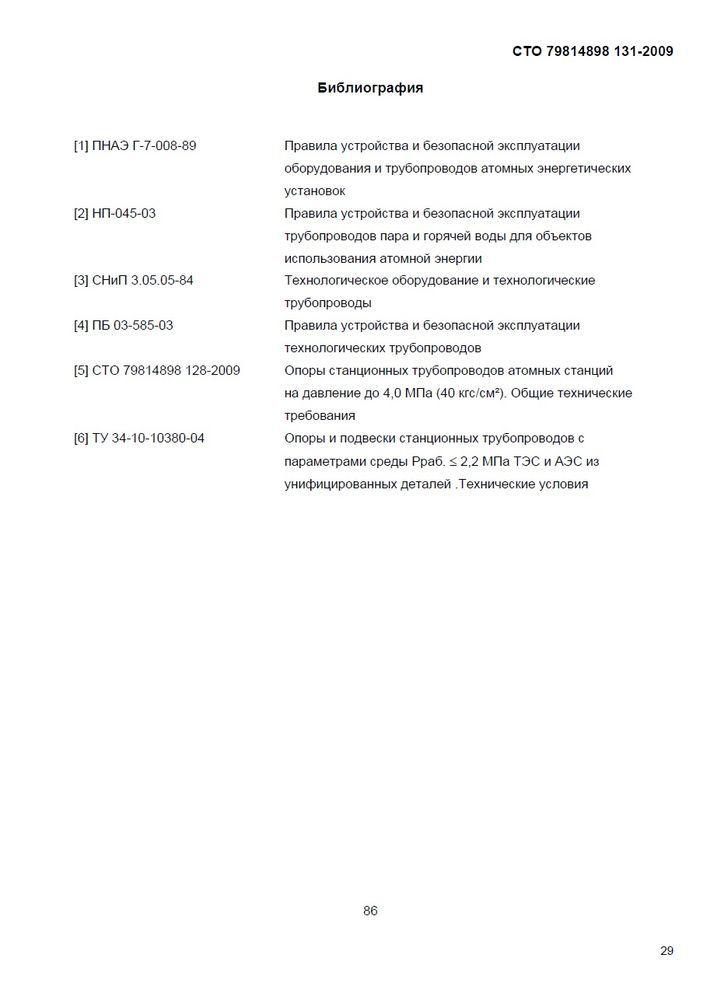 Опоры хомутовые скользящие, неподвижные и направляющие СТО 79814898 131-2009 стр.32