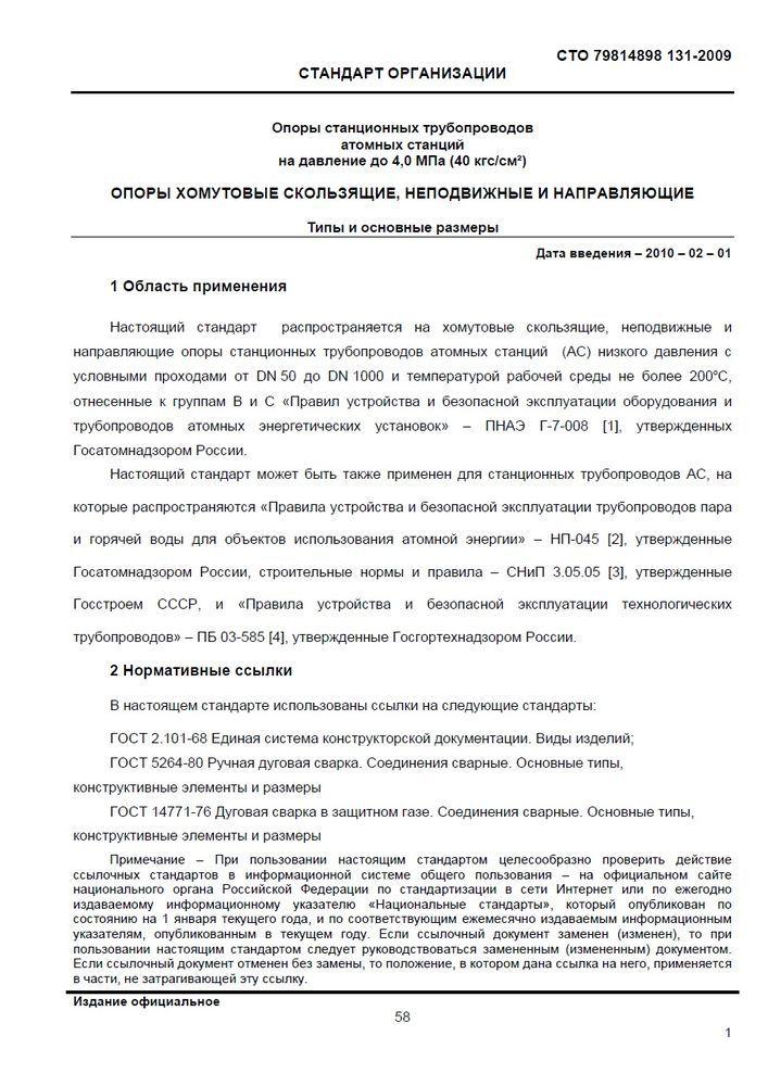 Опоры хомутовые скользящие, неподвижные и направляющие СТО 79814898 131-2009 стр.4
