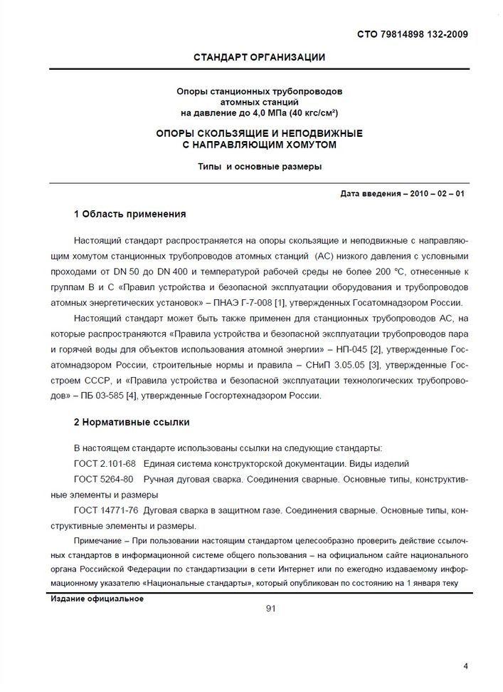 Опоры скользящие и неподвижные с направляющим хомутом СТО 79814898 132-2009 стр.1