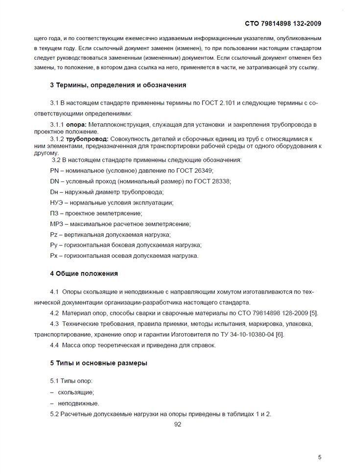 Опоры скользящие и неподвижные с направляющим хомутом СТО 79814898 132-2009 стр.2
