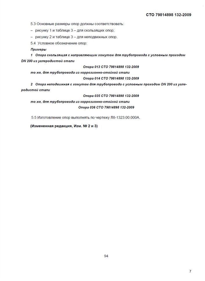 Опоры скользящие и неподвижные с направляющим хомутом СТО 79814898 132-2009 стр.4
