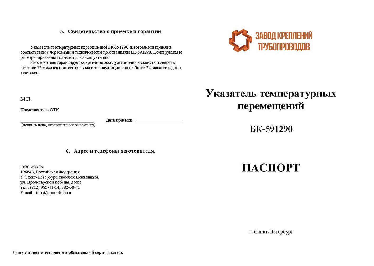 Паспорт БК-591290 Указатель температурных перемещений стр.1