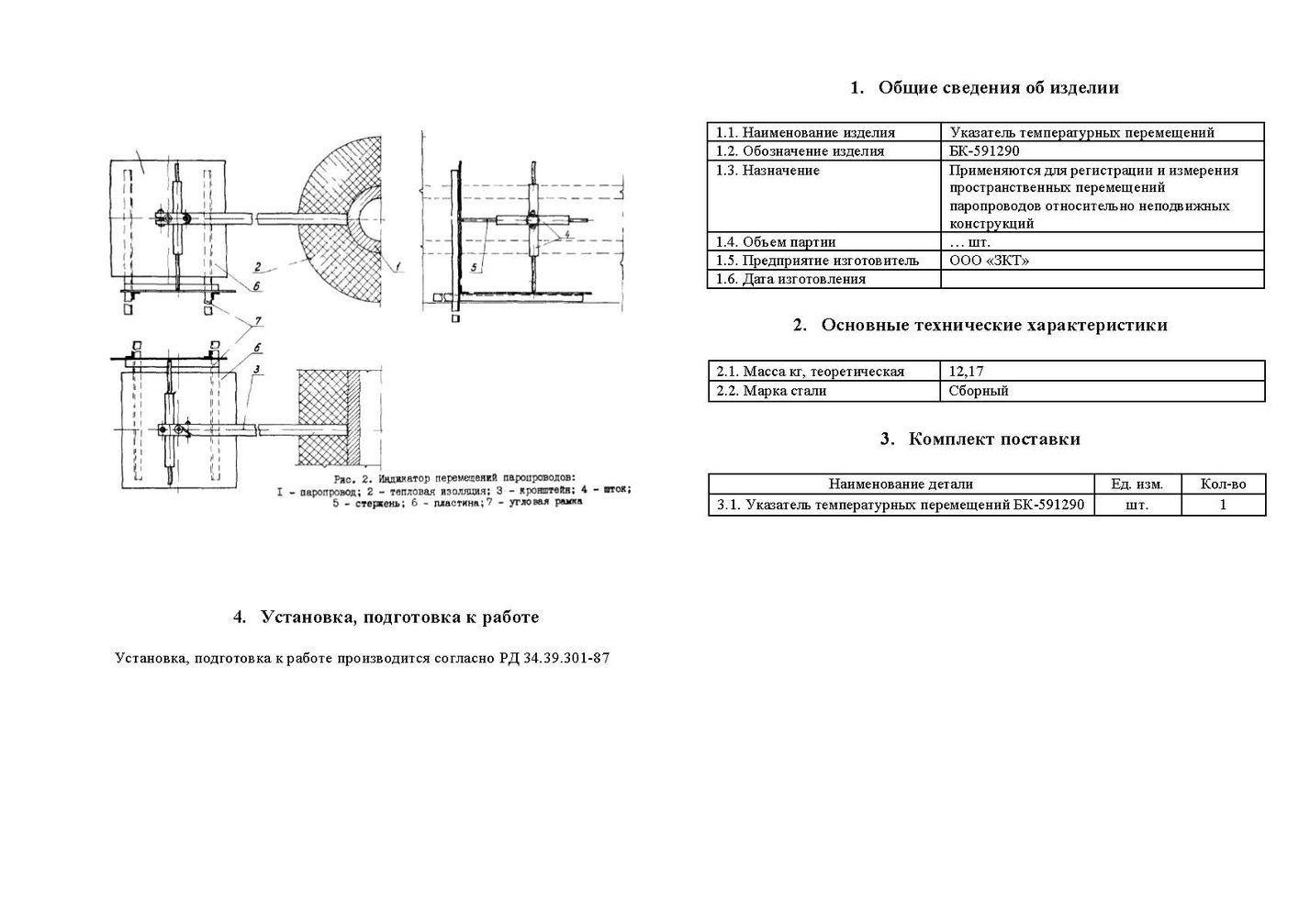 Паспорт БК-591290 Указатель температурных перемещений стр.2