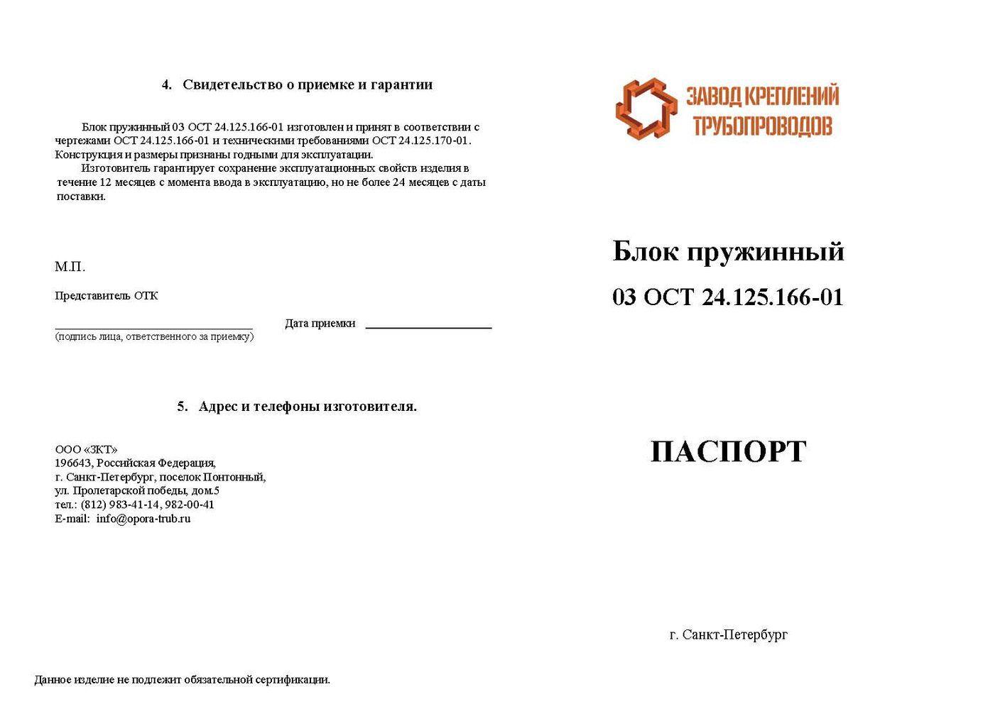 Паспорт Блок пружинный 03 ОСТ 24.125.166-01 стр.1