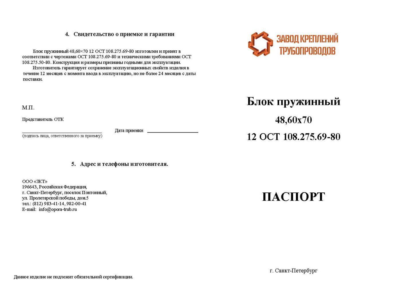 Паспорт Блок пружинный 12 ОСТ 108.275.69-80 стр.1