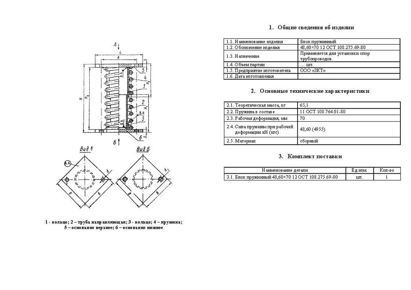Паспорт Блок пружинный 12 ОСТ 108.275.69-80 стр.2