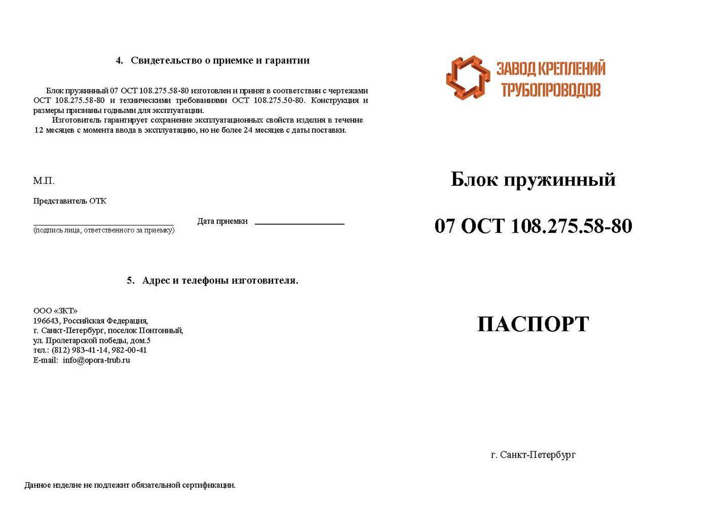Паспорт Блок пружинный 07 ОСТ 108.275.58-80 стр.1