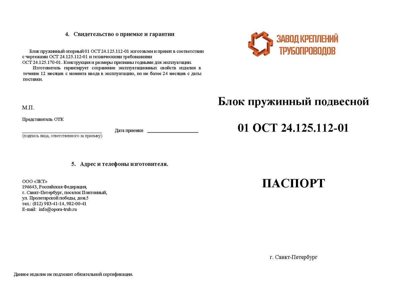 Паспорт Блок пружинный опорный 01 ОСТ 24.125.112-01 стр.1