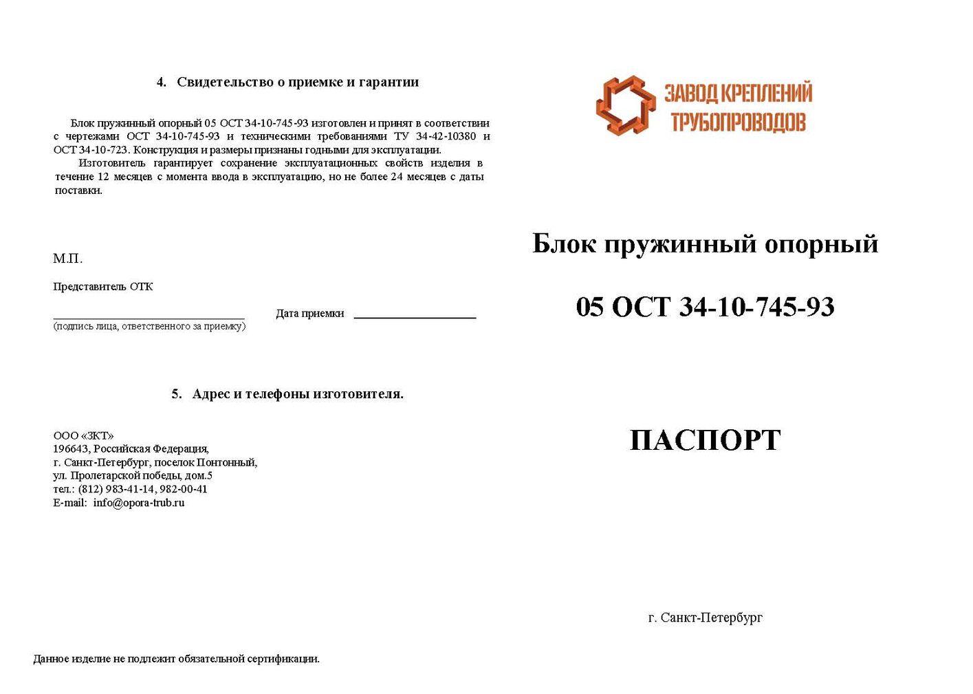 Паспорт Блок пружинный опорный 05 ОСТ 34-10-745-93 стр.1