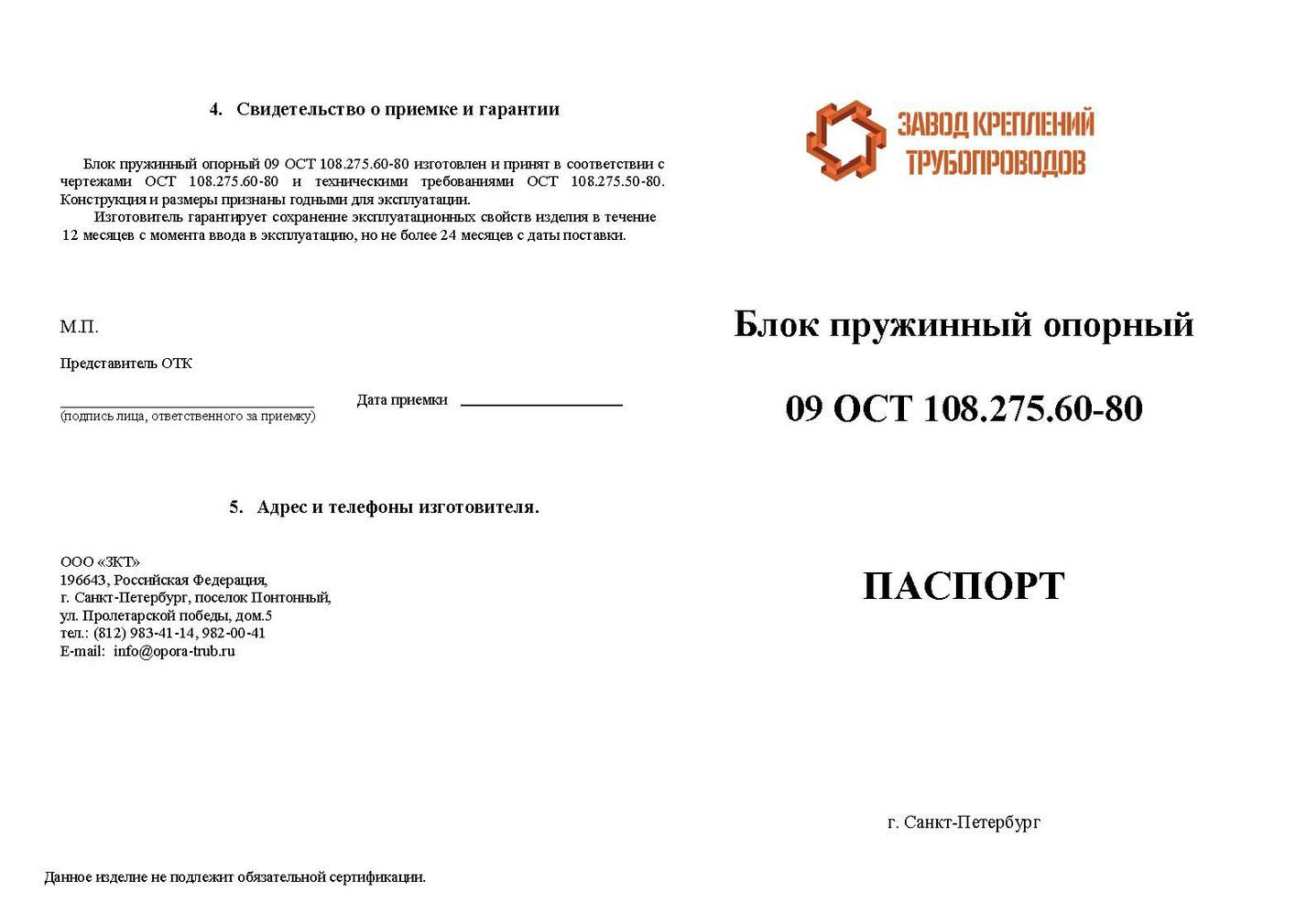 Паспорт Блок пружинный опорный 09 ОСТ 108.275.60-80 стр.1