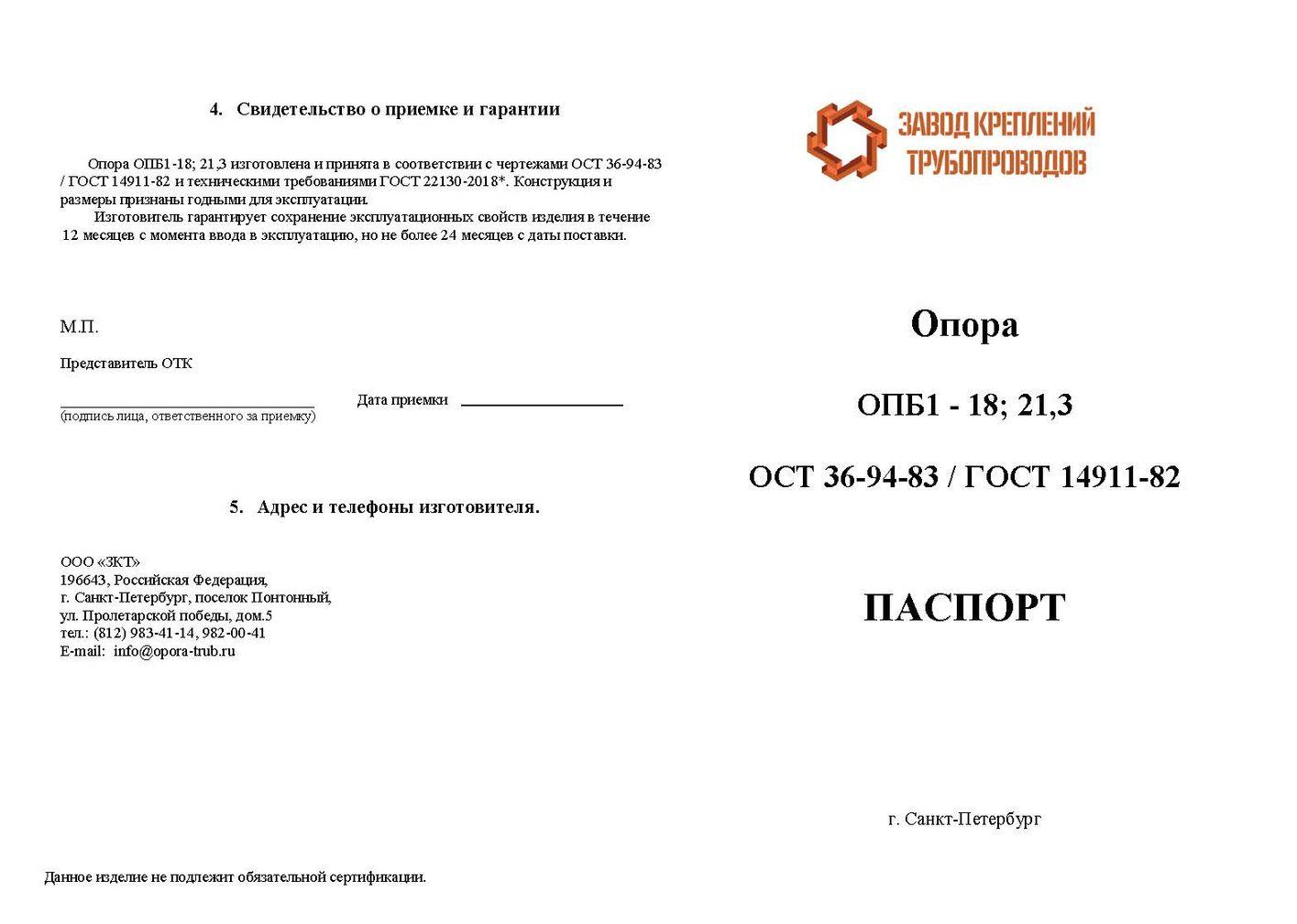 Паспорт Опора ОПБ1-18; 21,3 ОСТ 36-94-83; ГОСТ 14911-82 стр.1