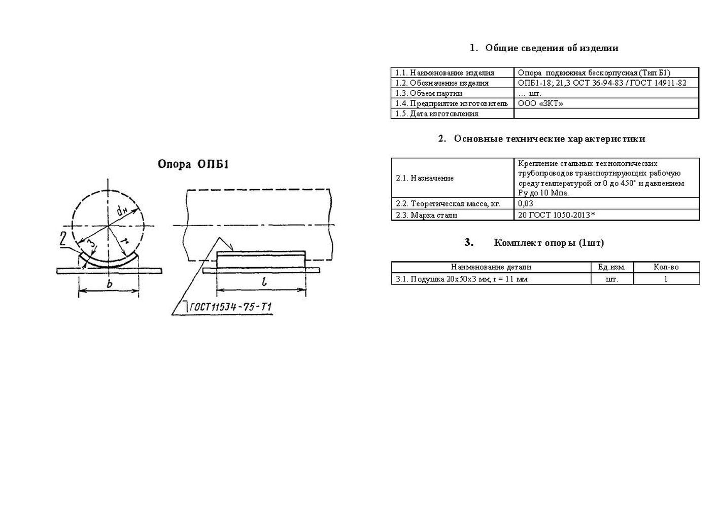 Паспорт Опора ОПБ1-18; 21,3 ОСТ 36-94-83; ГОСТ 14911-82 стр.2