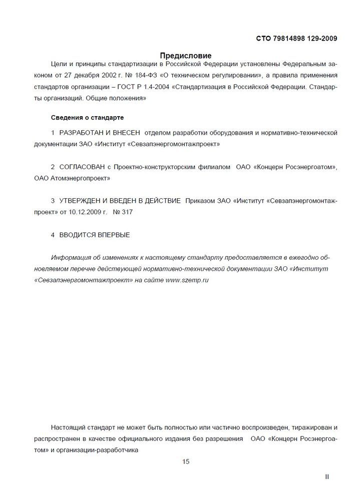 СТО 79814898 129-2009 Опоры приварные скользящие, неподвижные и направляющие стр.2