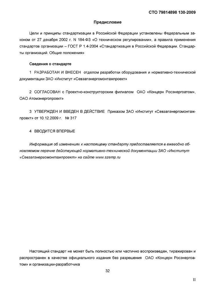 СТО 79814898 130-2009 Опоры сварные скользящие, неподвижные и направляющие стр.2