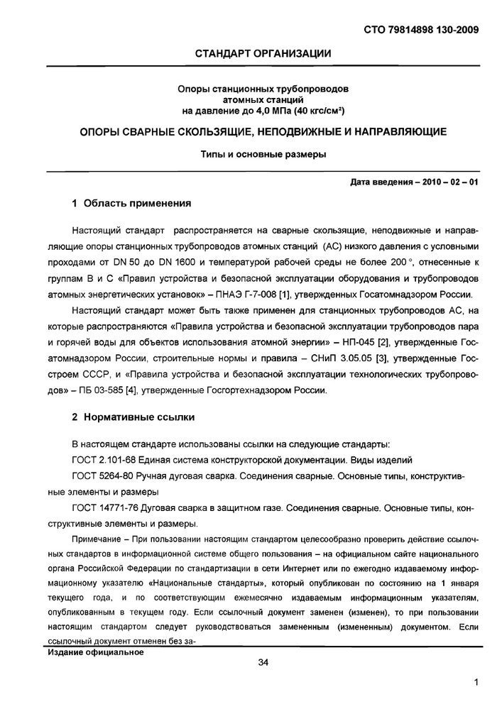 СТО 79814898 130-2009 Опоры сварные скользящие, неподвижные и направляющие стр.4